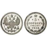 5 копеек 1915 года ВС (серебро, Николай II), фото 1
