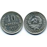 10 копеек 1930 года (серебро, СССР), фото 1