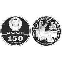 150 рублей 1988 года («Слово о полку Игореве», платина), фото 1