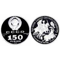 150 рублей 1990 Полтавская битва, фото 1