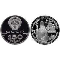 150 рублей 1991 Иоанн Вениаминов, фото 1