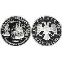 150 рублей 1992 Чесменское сражение, фото 1