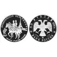 50 рублей 1993 года «Первое участие России в Олимпийских играх» (платина), фото 1