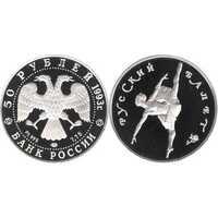 50 рублей 1993 года «Русский балет» (платина), фото 1