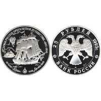 25 рублей 1993 Шлюп Нева, фото 1