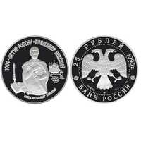 25 рублей 1995 года «Александр Невский» (палладий), фото 1