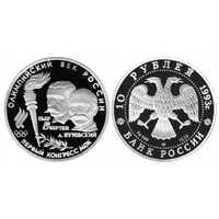 10 рублей 1993 года «Первый конгресс МОК» (палладий), фото 1
