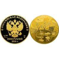 25 000 рублей 2013 Сочи 2014. История олимпийского движения в России, фото 1