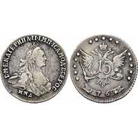 15 копеек 1764 года, Екатерина 2, фото 1