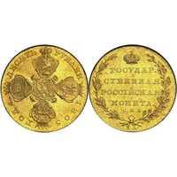 10 рублей 1805 года, Александр 1, фото 1