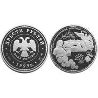 200 рублей 1999 Петр I. Монетный двор, фото 1