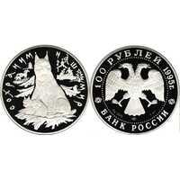 100 рублей 1995 Сохраним наш мир. Рысь с рысятами, фото 1