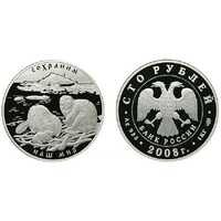 100 рублей 2008 Сохраним наш мир. Речной бобр, фото 1