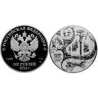 """100 рублей 2012 Сочи 2014. Русская зима (""""столб""""), фото 1"""