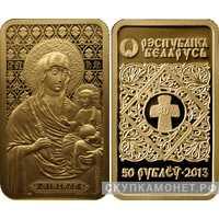 """50 рублей 2013 года """"Икона Пресвятой Богородицы """"Минская""""(золото, Беларусь), фото 1"""