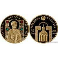 """50 рублей 2008 года """"Николай Чудотворец""""(золото, Беларусь), фото 1"""