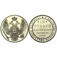 12 рублей 1832 года, Николай 1, фото 1