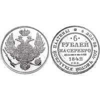 6 рублей 1842 года, Николай 1, фото 1