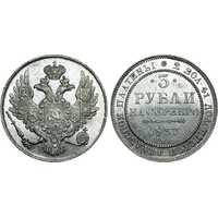 3 рубля 1837 года, Николай 1, фото 1