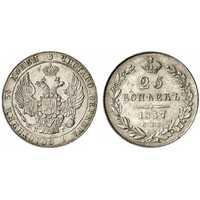 25 копеек 1837 года, Николай 1, фото 1