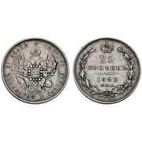 25 копеек 1845 года, Николай 1, фото 1