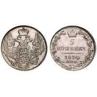 5 копеек 1834 года, Николай 1, фото 1