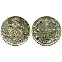 5 копеек 1837 года, Николай 1, фото 1