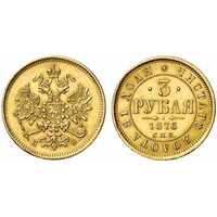 3 рубля 1876 года СПБ-HI (Александр II, золото), фото 1