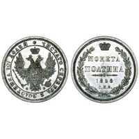Полтина 1858 года СПБ-ФБ (серебро, Александр II), фото 1