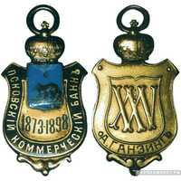 Жетон памятный в честь 25-летия Псковского коммерческого банка Россия, С.-Петербург 1898 г., фото 1