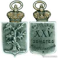 Жетон памятный Сосницкого земства, Россия, С.-Петербург 1908 - 1917 гг., фото 1