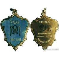 Жетон-подвеска на два портрета в китайском стиле Китай, Белая эмиграция 1921 г., фото 1