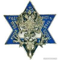 Знак Императорского общества правильной охоты Вариант 3, фото 1