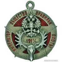 Жетон призовой Барнаульского отдела Императорского общества правильной охоты 1913, фото 1