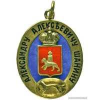 Жетон юбилейный Пермского общества любителей охоты, фото 1