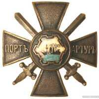 Крест защитников Порт – Артура офицерский, фото 1
