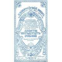 250 рублей 1920. Временные правительства. Атаман Г. Семенов, фото 1