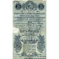 5 рублей 1918. Урала. Екатеринбурского отделения госбанка, фото 1