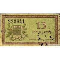 15 рублей 1918. Амурский областной исполком, фото 1