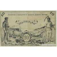 10 рублей 1918. Дальневосточного совета народных комиссаров, фото 1