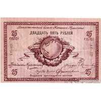 25 рублей 1918. Дальневосточного совета народных комиссаров, фото 1