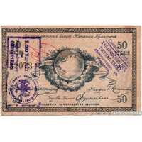 50 рублей 1918. Дальневосточного совета народных комиссаров, фото 1