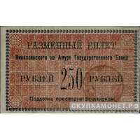 250 рублей 1920. Исполком Николаевско-на-Амуре округе, фото 1