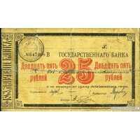 25 рублей. Николаевско-на-Амуре Сахалинский областной совет, фото 1