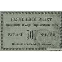500 рублей 1920. Исполком Николаевско-на-Амуре округе, фото 1