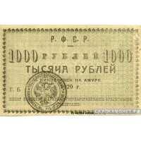 1000 рублей 1920. Исполком Николаевско-на-Амуре округе, фото 1