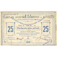 25 рублей 1920. Сахалинского областного народно-революционного комитета, фото 1