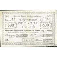500 рублей 1920. Камчатского областного совета народного хозяйства, фото 1