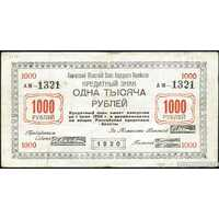 1000 рублей 1920. Камчатского областного совета народного хозяйства, фото 1