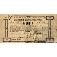 100 рублей 1918. Терской казачье-крестьянский совет, фото 1